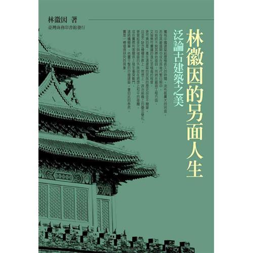 林徽因的另面人生:泛論古建築之美[93折]11100125830