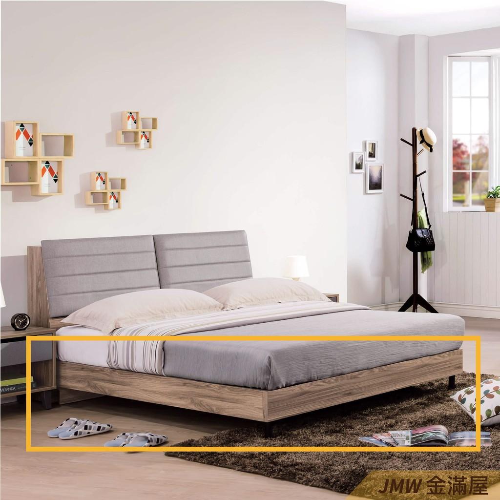 標準雙人5尺 床底 單人床架 高腳床組 抽屜收納 臥房床組【金滿屋】J69-02
