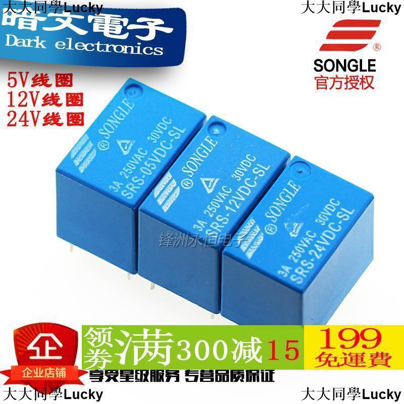 【台灣現貨】【繼電器】SRS- 05 12 24VDC-SL 5V 12V 24V 一組轉換6腳 松樂繼電器 4100F