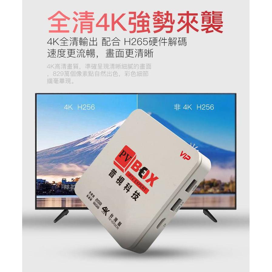 私訊優惠『現貨』PVBOX 普視盒子【台灣公司貨一年保固 內建ROOT】2G+32G 4G+64G