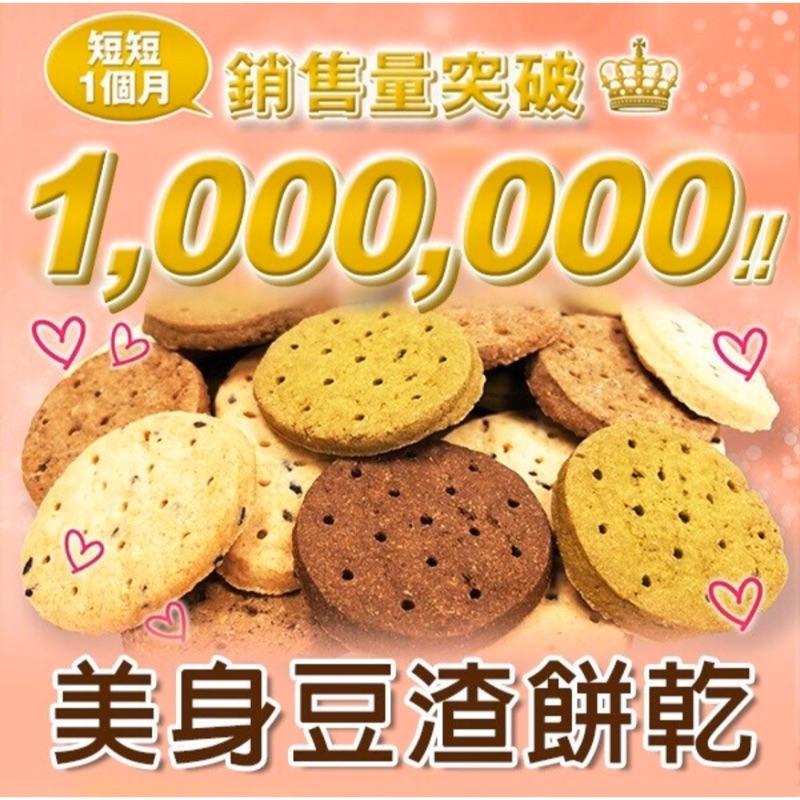 現貨‼️日本🇯🇵超人氣美身豆渣餅乾🍪‼️