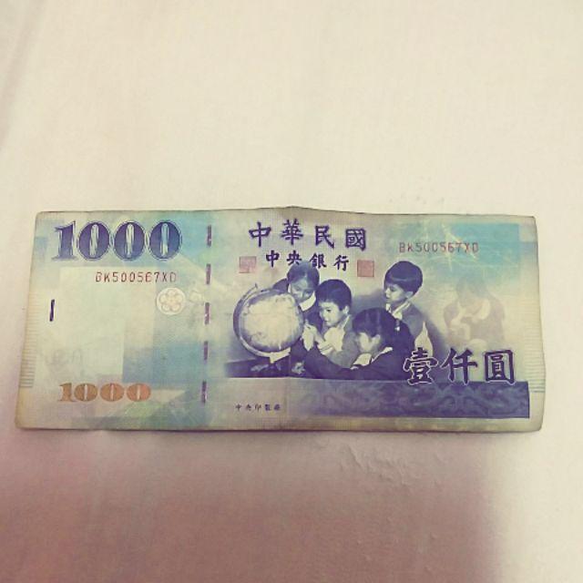 中華民國88年製版1000元鈔票。