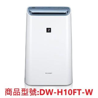 SHARP夏普10.5L自動除菌離子HEPA除菌除濕機DW-H10FT-W/ DWH10FTW 新北市