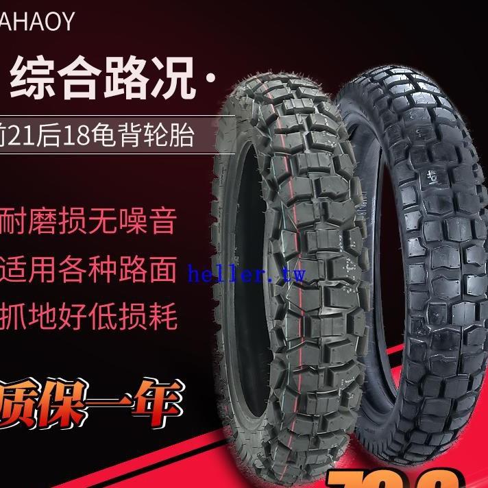 越野摩托車全地形龜背胎120/110/80/90-18前80/90/100-21內外輪胎