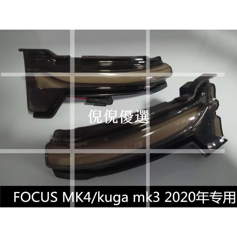 【倪倪優選】福特 FORD 2020年KUGA MK3 後視鏡流水燈 方向燈 FOCUS MK4 LED序列式 跑馬燈