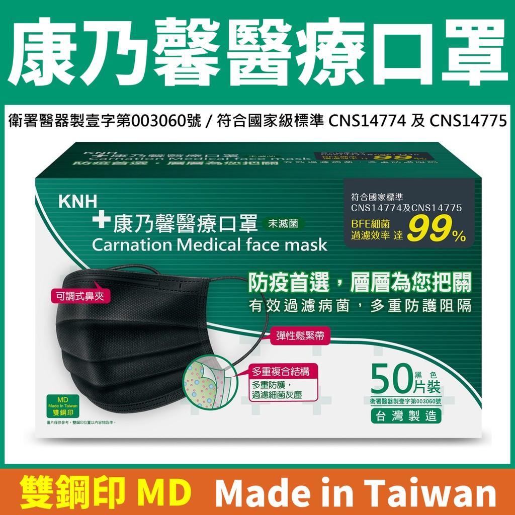 現貨【台灣製造MD雙鋼印】KNH-康乃馨醫療口罩(黑色)50片/盒《黑色口罩、康乃馨醫用口罩、康那香醫療口罩、成人口罩》