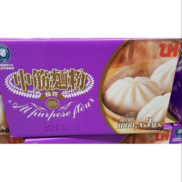 好市多代購中筋麵粉(1公斤X3包入)