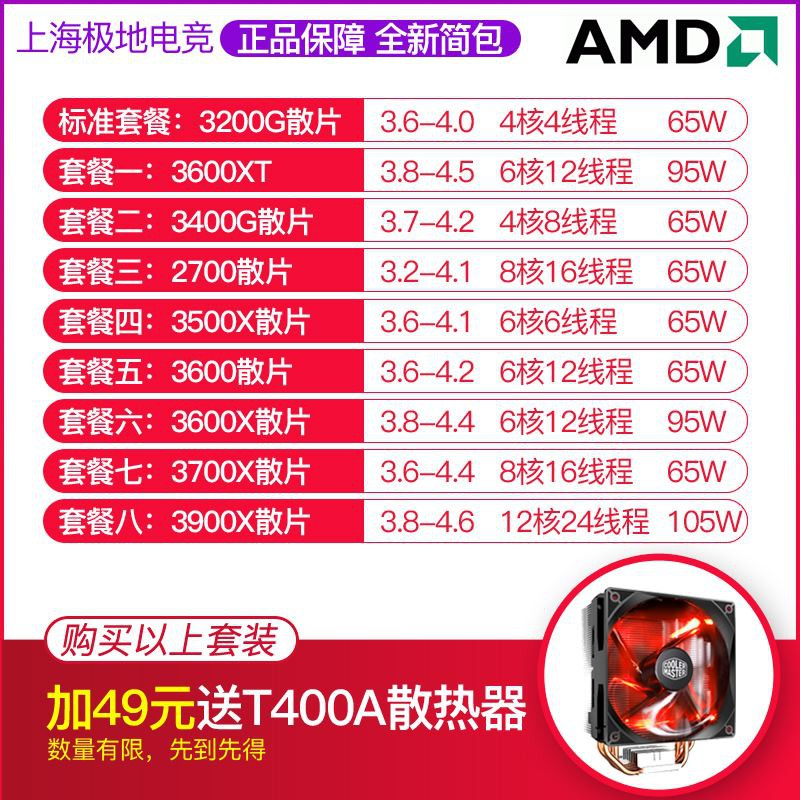 AMD 3900X r7 3700x 3800x r5 3500x 3600 3600x 3400g cpu散片