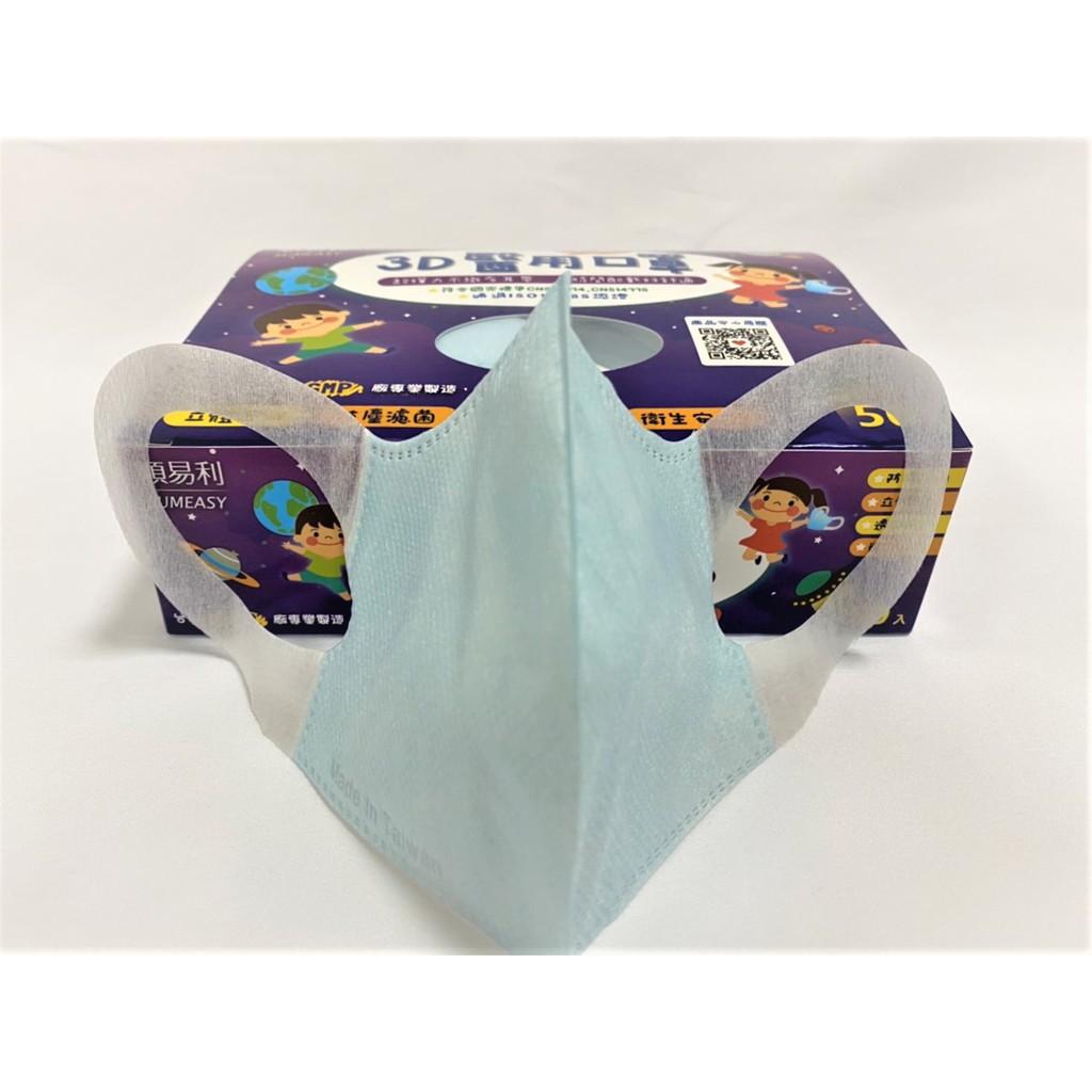 【幼幼】、現貨、附發票,順易利幼幼立體醫用口罩(XS),彈性耳帶,1盒50入,淺藍色