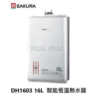【高雄信邁#含安裝】SAKURA 櫻花牌 DH1603 智能恆溫熱水器 強制排氣  強排 熱水器 16公升 分段火排 高雄市