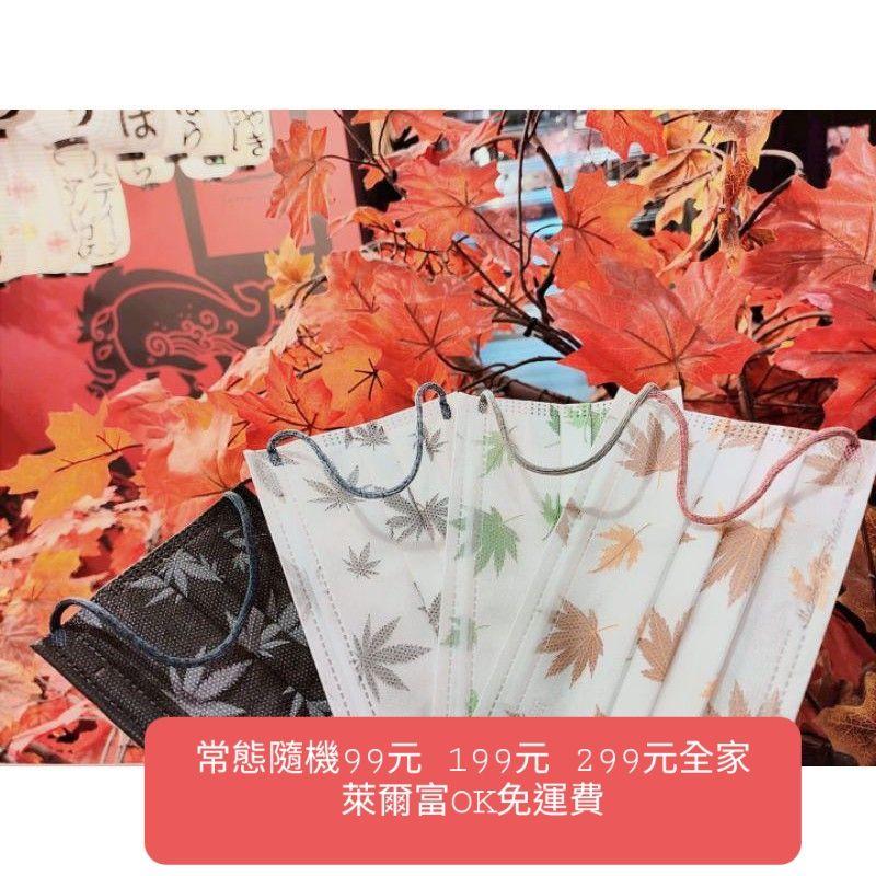 淨新😍精緻🍁楓葉🍁醫'療口罩(30枚裝)非優衛善存易廷涔宇華新KF94恒大BNN中`衛萊潔福德康匠荷康南六上好東野