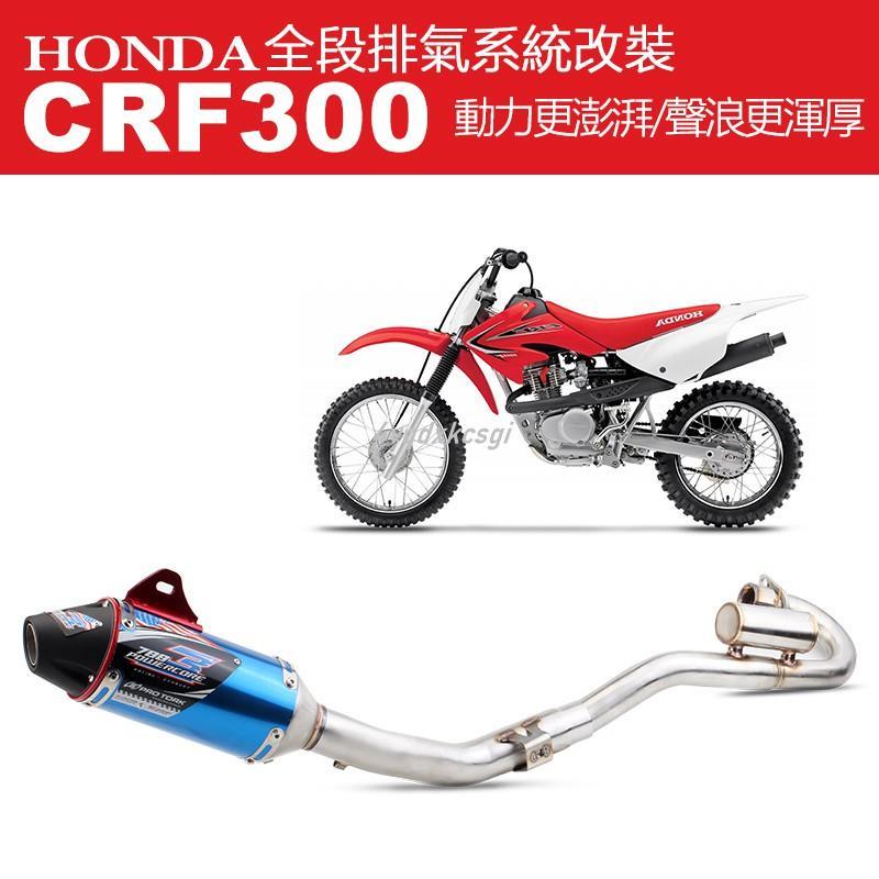 現貨 適合honda CRF150越野競技全段排氣管套裝