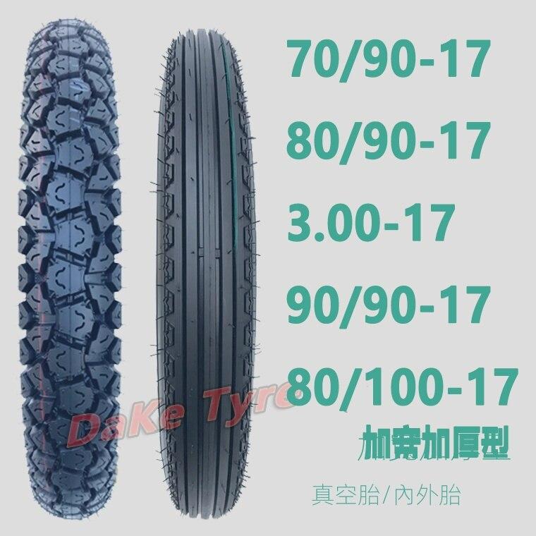 機車真空胎80/90/90/70/80 / 100-17彎梁機車外胎3.00-17防滑前後胎