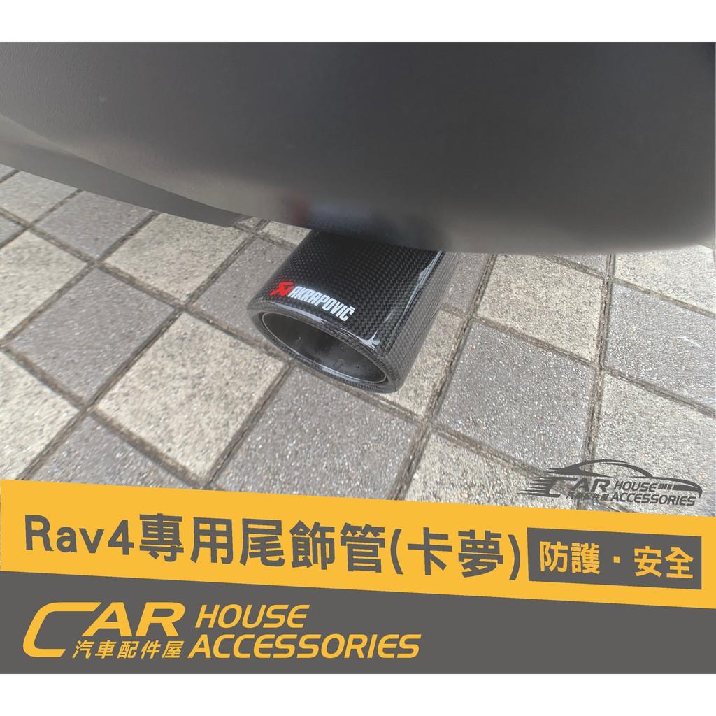 汽車配件屋 實體店面 RAV4 5代 專用 卡夢蠍子管