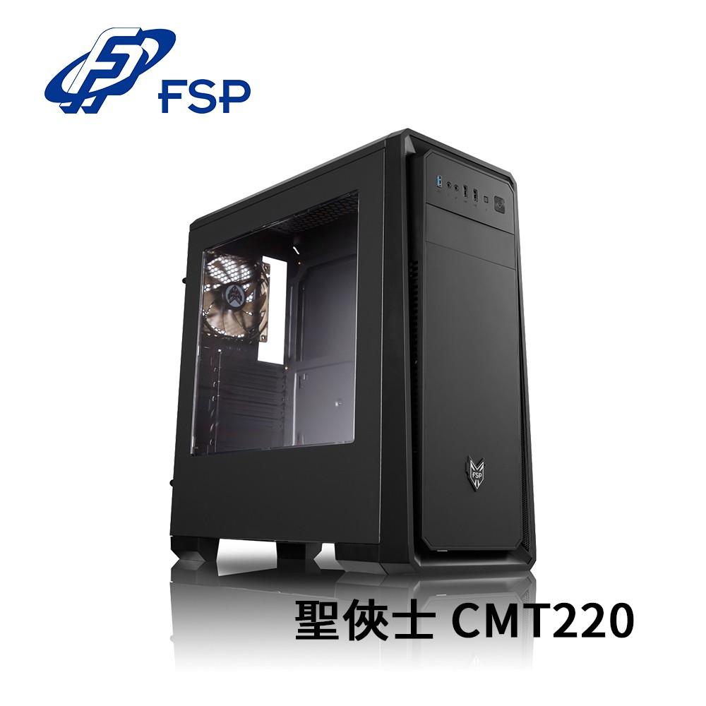 FSP 全漢 CMT220 聖俠士 1大5小 ATX 電腦機殼