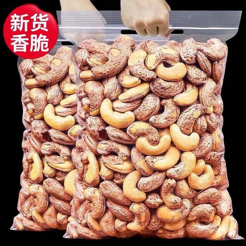 帶皮大腰果仁500g鹽焗散裝原味紫皮年貨堅果乾果零食越南