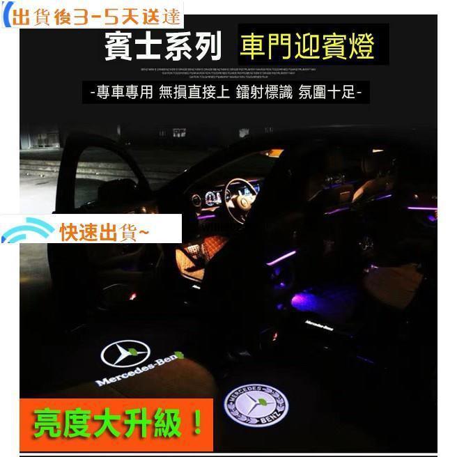 ⚡台灣出貨+附統編⚡BENZ 賓士 投射燈 C180 C200 C250 C300 (W204 W205) 美規 外匯車