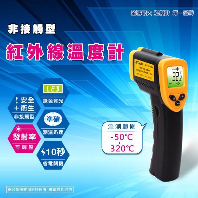 Dr.AV聖岡 GE-5032A 紅外線溫度計/測溫槍 溫度槍 GM-320/GE-433A 非醫療型