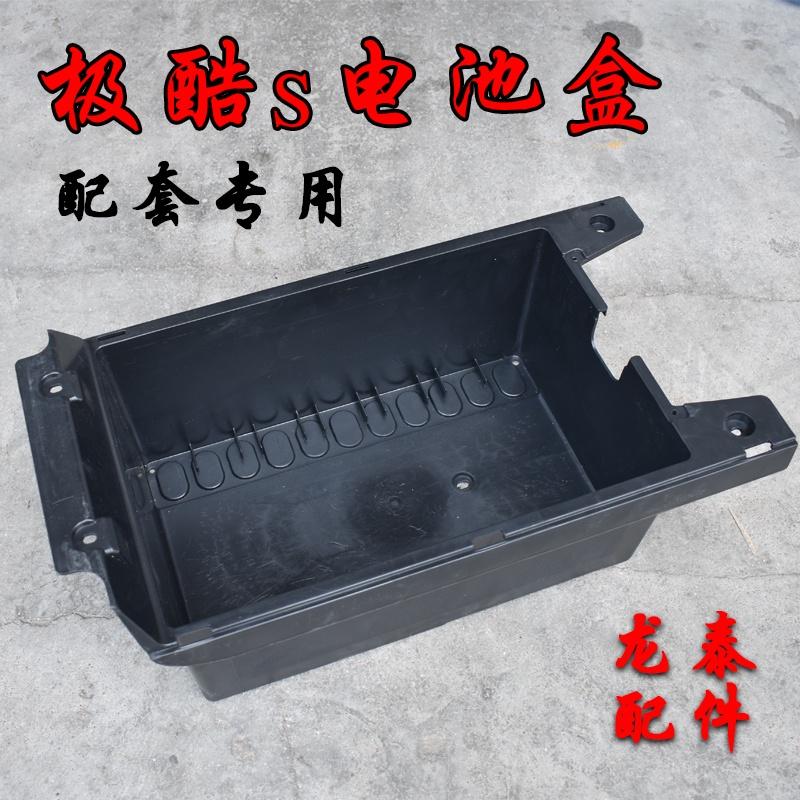 ☒◄☜極酷電動車電瓶車配件塑料電池殼電池盒車架底托電池倉電池車殼子