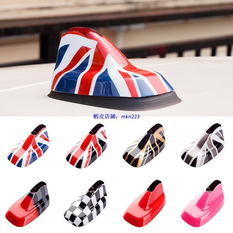 mini cooper✔適用于寶馬MINI clubman countryman F54/F60 車頂天線座裝飾殼