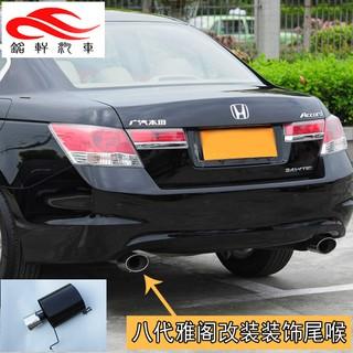 Honda本田08-13款 Accord 加裝排氣管尾喉八代 Accord 裝飾消音器尾喉鼓