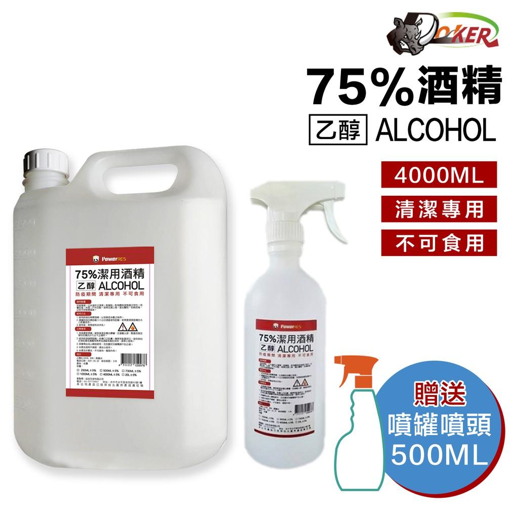[鍍客doker] 現貨 酒精 75% 乙醇 送噴灌噴頭 潔用 75%酒精 4000ml桶裝 4L 酒精噴霧 酒精 清潔