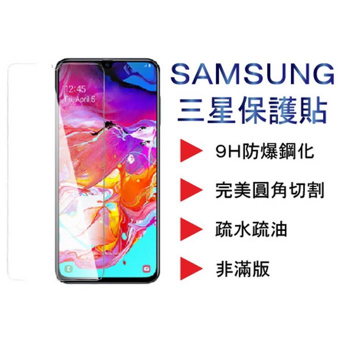 SAMSUNG NOTE4 保護貼 玻璃保護貼 玻保 玻璃貼 S10 NOTE10 A70 A71 A51