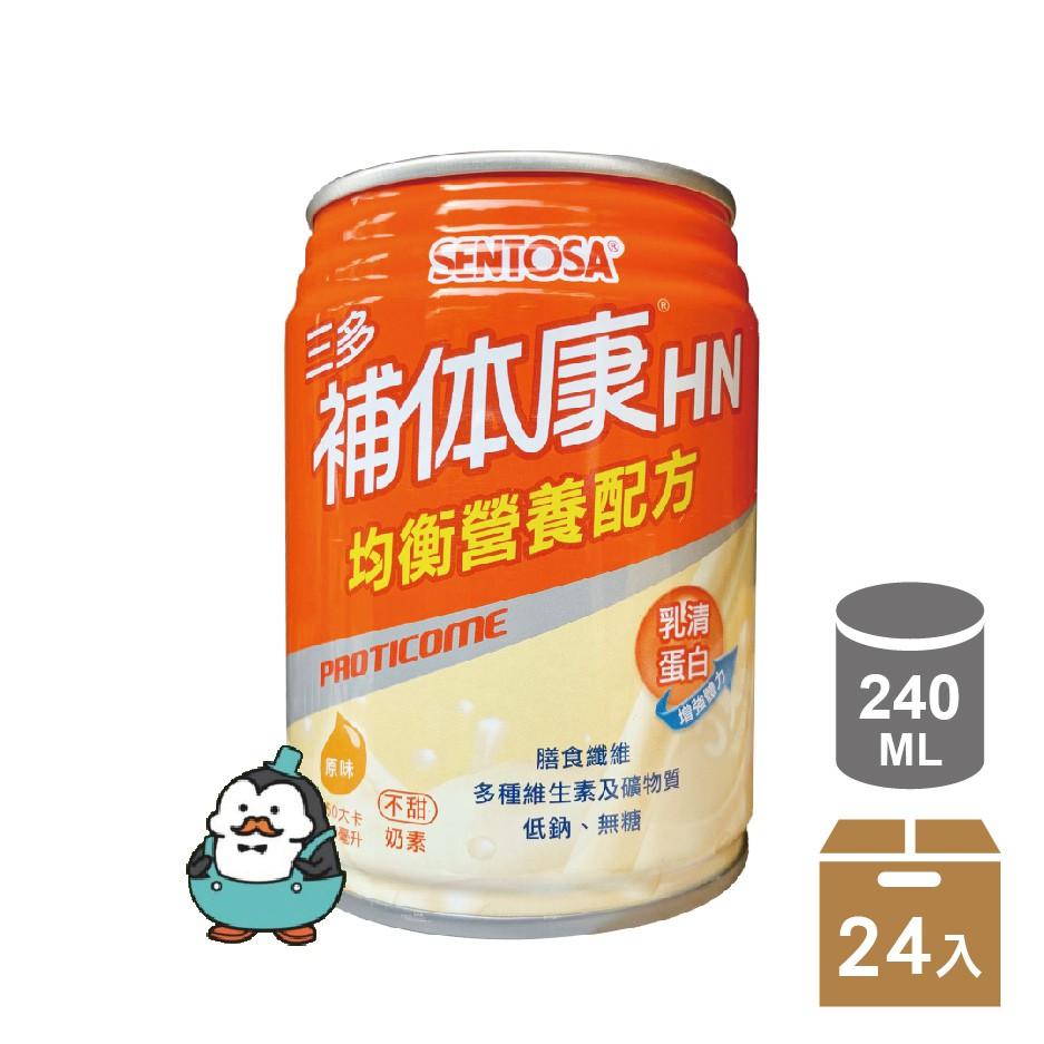 三多 補體康 HN 均衡營養配方 240ml 24入 : 原味不甜 乳清蛋白
