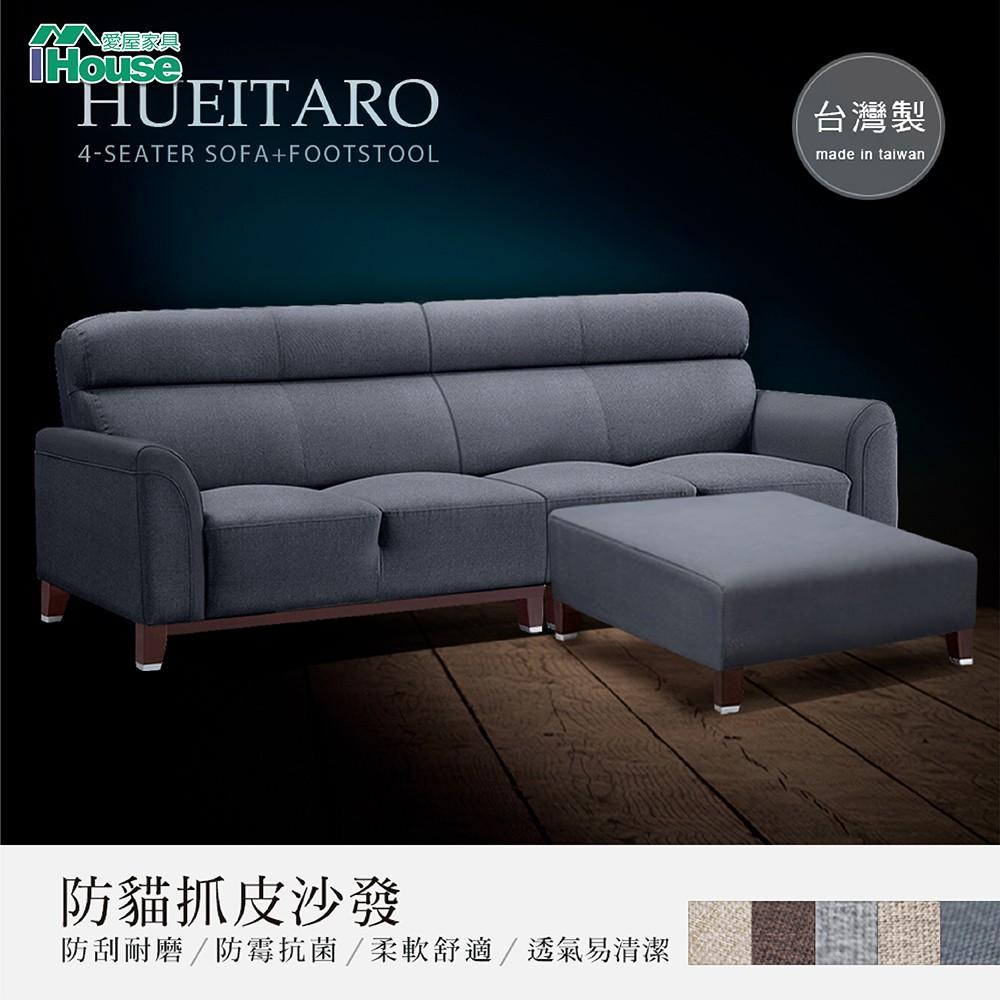 IHouse-太郎 貓抓皮獨立筒沙發-4人坐+腳椅 (台灣製)