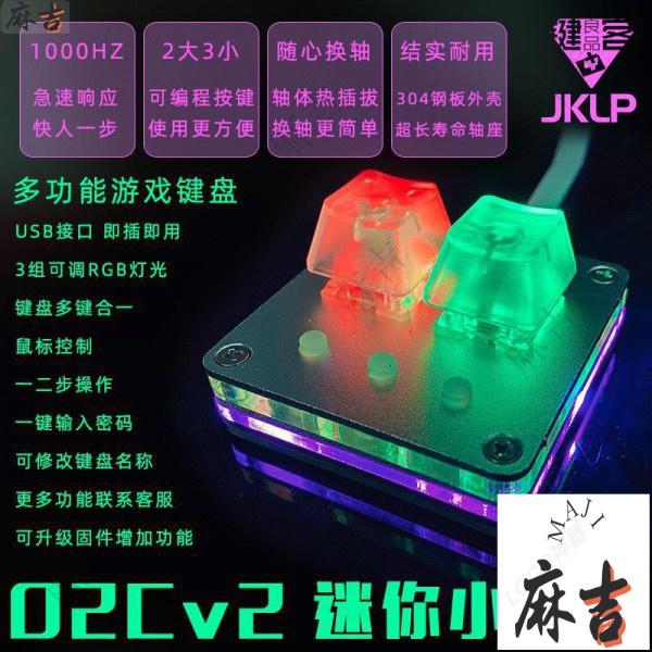 【限時折扣】O2Cv2迷你小鍵盤2鍵複製粘貼音遊5鍵機械鍵盤一鍵密碼osu熱插拔