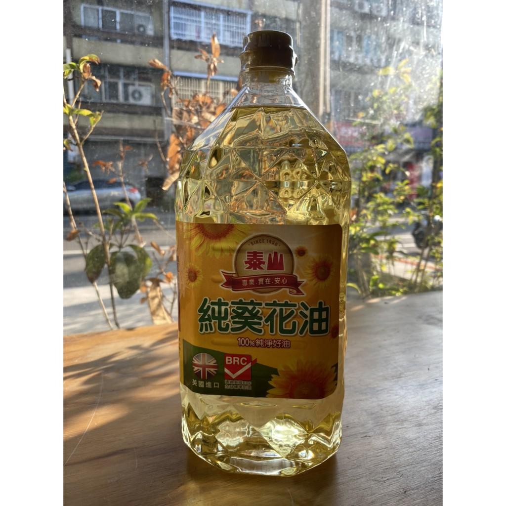 泰山純葵花油 2公升 有現貨、快速出貨