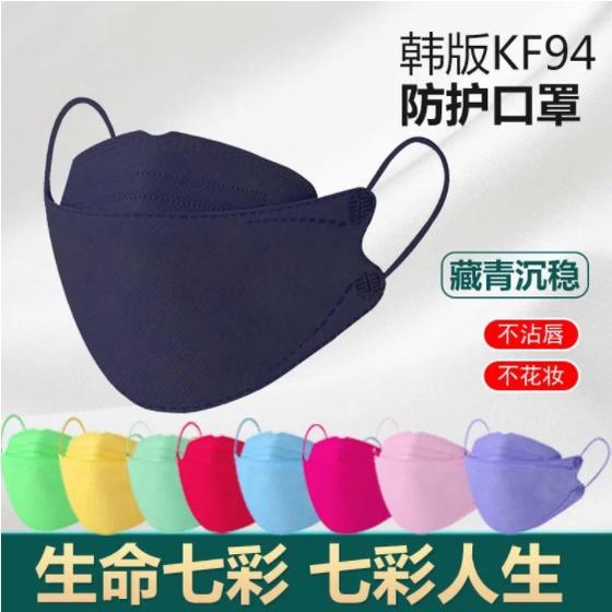 KF94口罩 魚形口罩 韓國口罩 3D立體口罩 成人口罩 折疊口罩 四層 魚型口罩 韓版KF94