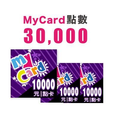 可分期MYCARD 30000點現貨 0利率客製化商品限宜蘭