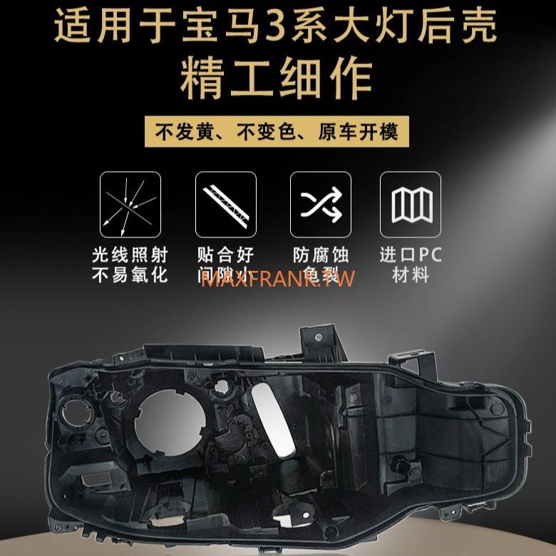 適用於寶馬3系E90 04-12款 大燈後殼 燈殼底座大燈底座 黑色後殼後殼