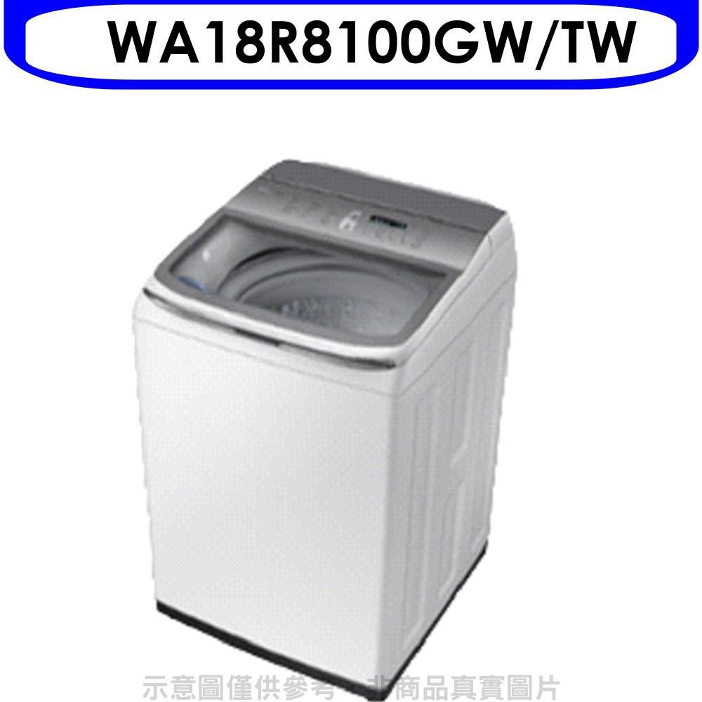 三星【WA18R8100GW/TW】18公斤洗衣機 分12期0利率《可議價》