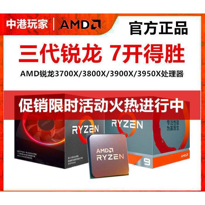 【新品熱賣】AMD銳龍R9 3950X/3900X R7 3800X/3700X 散片盒裝電腦CPU處理器