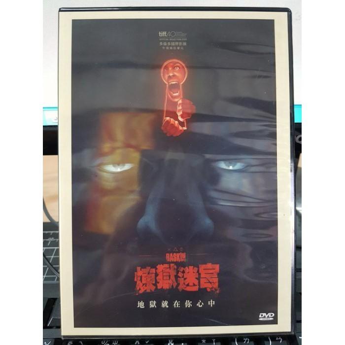 挖寶二手片-T03-327-正版DVD-電影【煉獄迷宮】-爾貢庫尤基 穆罕默德切拉荷魯 尤甘克索(直購價)