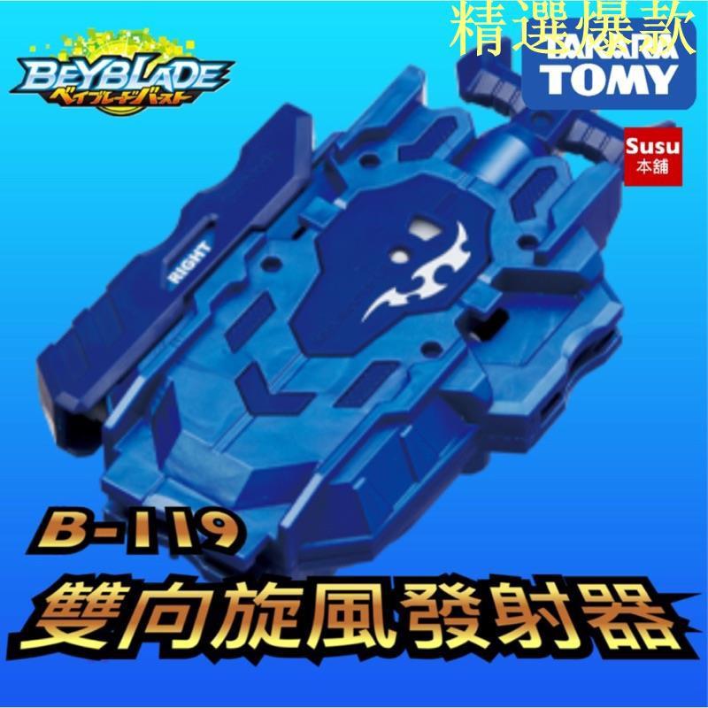【Susu本舖】戰鬥陀螺 超Z世代 B119 藍色雙向旋風發射器 全新正版品