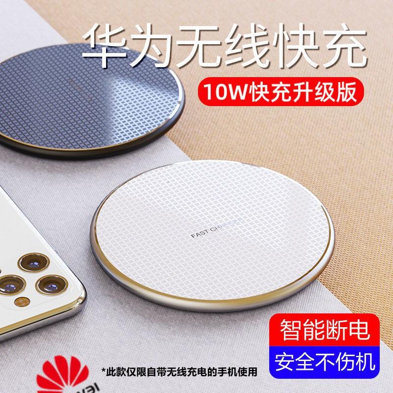 新款華為無線充電器mate30/mate30pro/mate40/mate40pro快充安卓5G新
