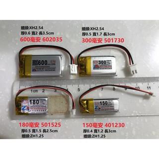 600毫安602035 3.7V【4種規格】聚合物鋰電池,【7種型號插頭 鋰電池USB充電線】帶保護板 過壓過流保護 新北市