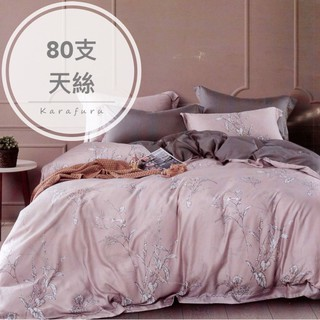 80支皇家級高密天絲TENCEL 兩用被床包組&床罩組(麥秋)100%萊塞爾纖維 雙人 加大 特大💎樂樂屋💎 新北市