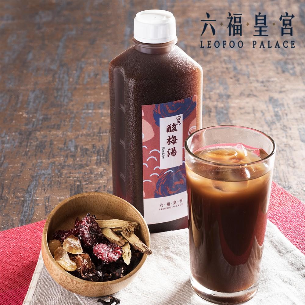 六福皇宮 頤園酸梅湯手提禮盒(2/3盒)六福頤園北京餐廳VIP專屬 北京宮廷風味(1000mlx2瓶/盒)廠商直送