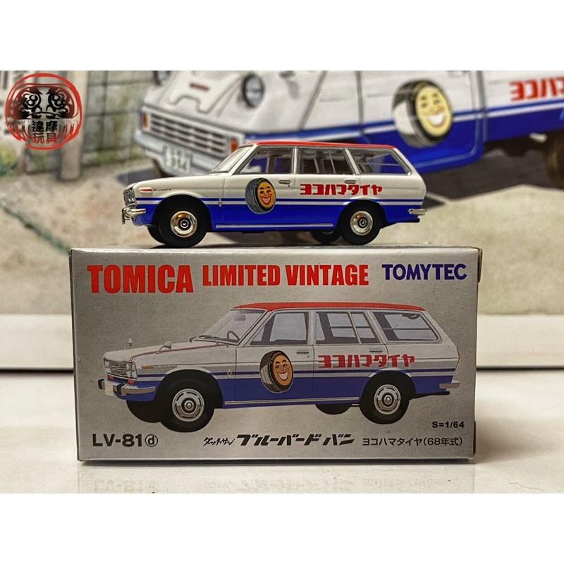 🗿達摩玩具 1/64 TLV LV-81d 旅行車 橫濱輪胎 多美 Tomica Tomytec 模型車