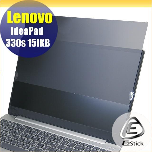 【Ezstick】Lenovo IdeaPad 330S 15IKB 15 筆電 抗藍光 防眩光 防窺片