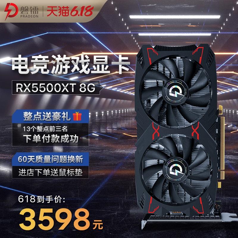 AMD磐鐳RX5500XT 8G顯卡臺式電腦電競直播渲染遊戲獨立顯卡5700XT
