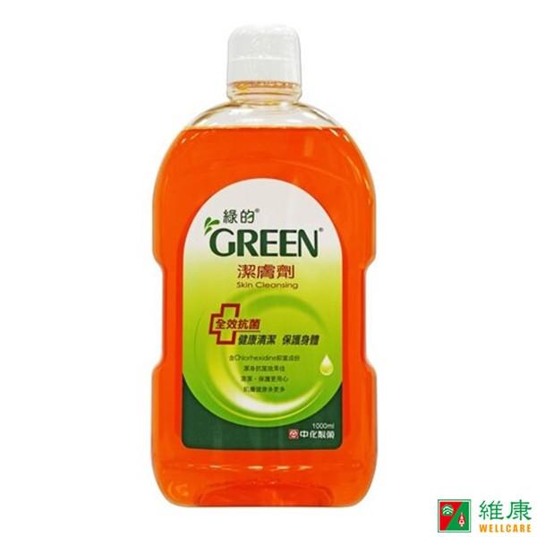 GREEN 綠的 潔膚劑 1000ml/罐 維康 (沐浴乳沐浴霜沐浴精) 限時促銷