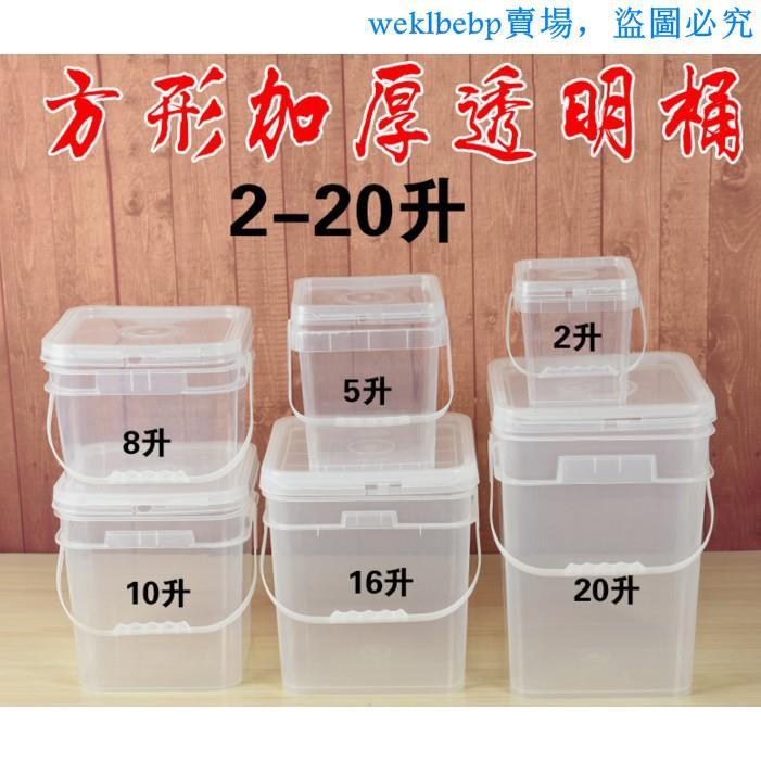 透明方形桶塑膠桶帶蓋方桶食品級塑膠桶透明塑膠方桶冰箱冷藏方桶