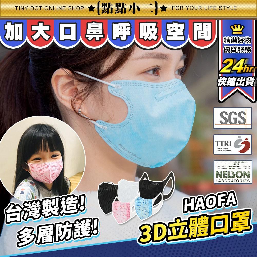 HAOFA 3D 立體 防護口罩 50入 台灣製造 N95 口罩 氣密口罩 耳掛立體口罩 黑色口罩 無痛口罩 兒童口罩