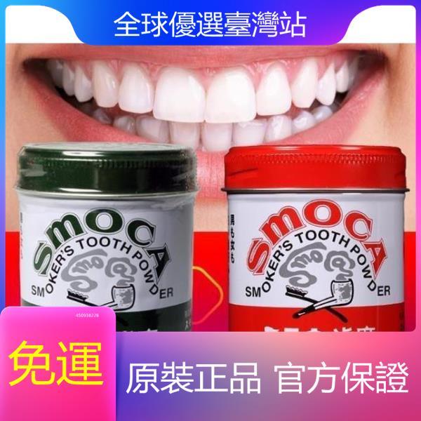 日本斯摩卡SMOCA牙膏粉 洗牙粉 美白牙齒神器 去煙漬茶漬155G綠色的帶點綠茶味1叮噹