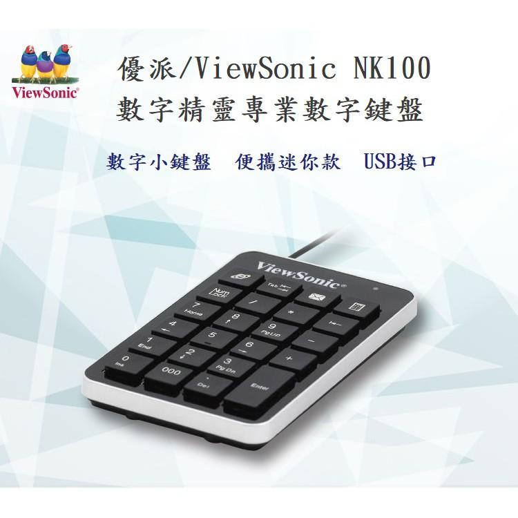 現貨~優派(ViewSonic)NK100有線財務用數字鍵盤USB接口,特價出清